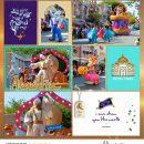 Disney Parade Aladdin Princess Jasmine digital Project Life scrapbook layout using Project Mouse (Princess) Jasmine | Kit & Journal Cards by Britt-ish Designs and Sahlin Studio
